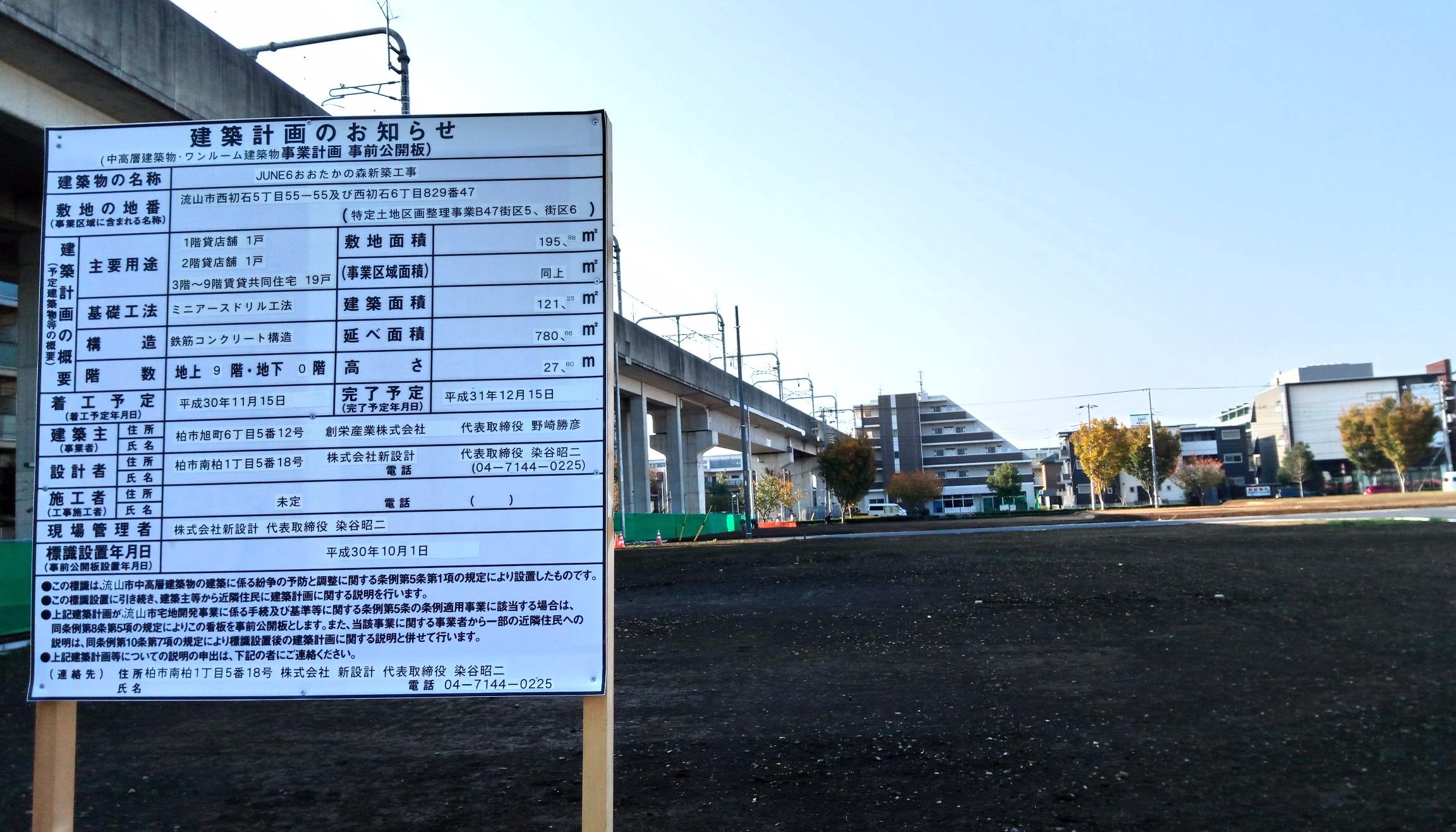1、2階は店舗、3〜9階は賃貸住宅19戸
