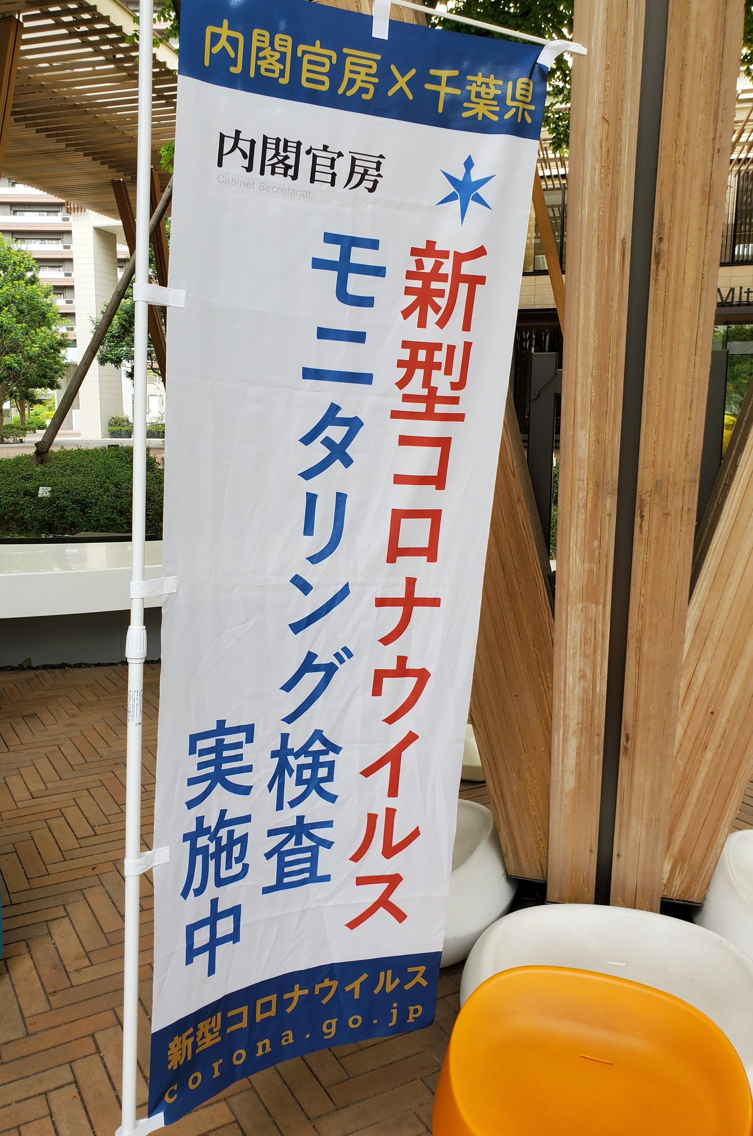 柏の葉キャンパス駅北口三井ガーデンホテル柏の葉前の広場で行われていますよ